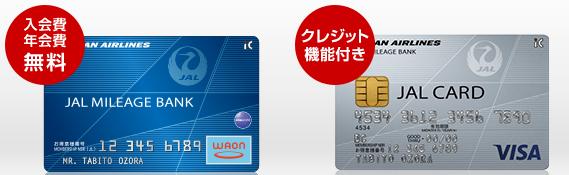 JMBカード+JALカード