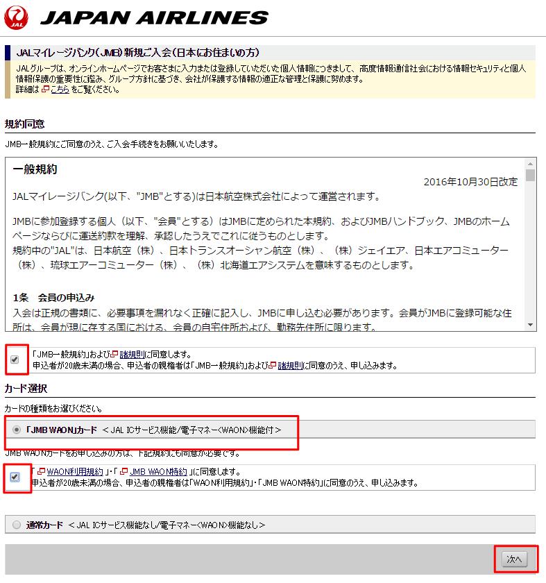 JMBカード入会ページ03