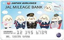 JALマイレージバンク しろたんカード