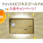 アメックスビジネスゴールド入会キャンペーン