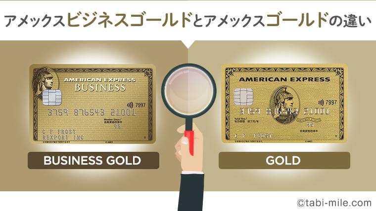 アメックスビジネスゴールドとアメックスゴールドの比較
