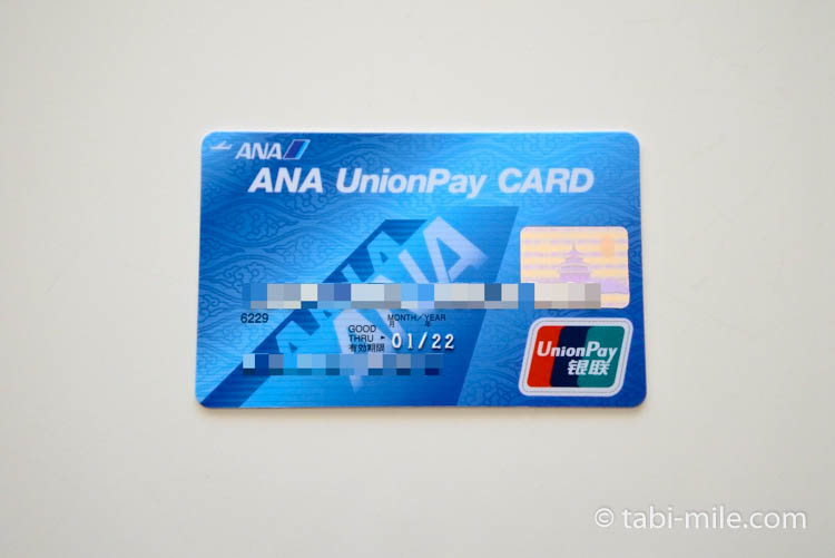 ANA VISA Suica カード到着04