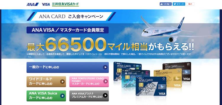 ANA VISA Suica 申し込み手順01