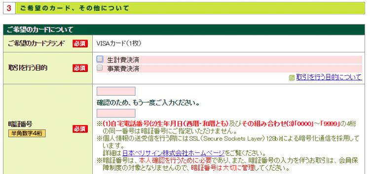 ANA VISA Suica 申し込み手順11
