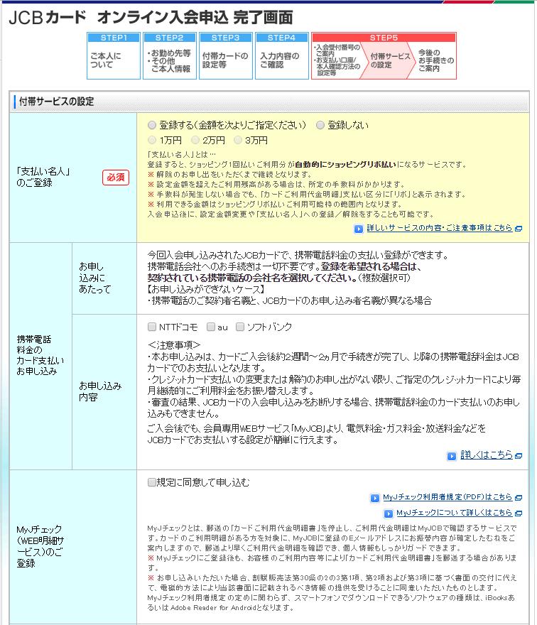 JCBゴールド申込画面15