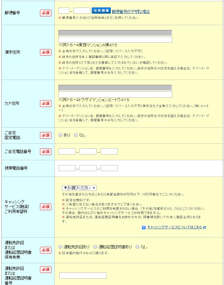 JCBゴールド申込画面02