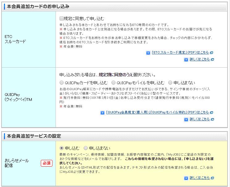 JCBゴールド申込画面10