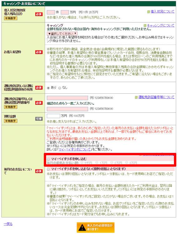 ANA VISA Suica 申し込み手順09-Edit