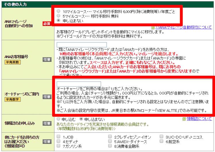 ANA VISA Suica 申し込み手順16-Edit