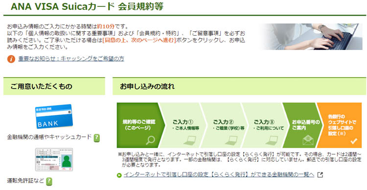 ANA VISA Suica 申し込み手順03