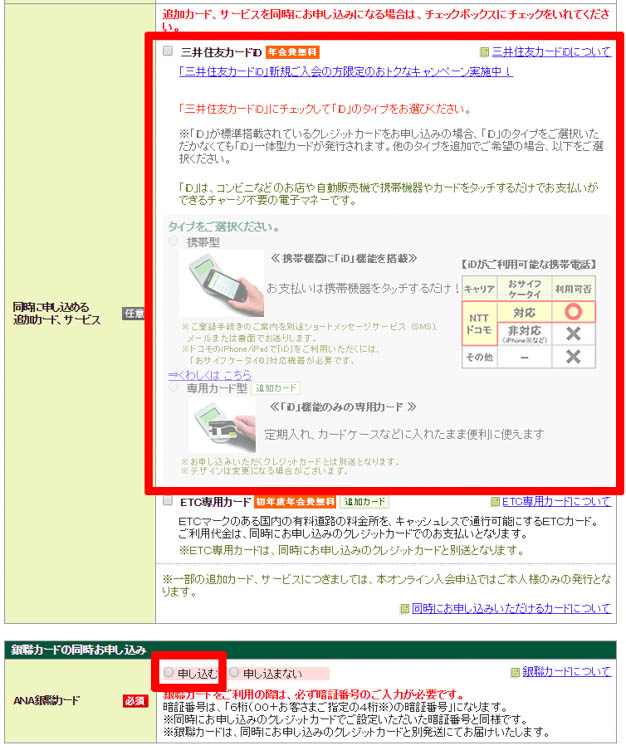 ANA VISA Suica 申し込み手順12-Edit