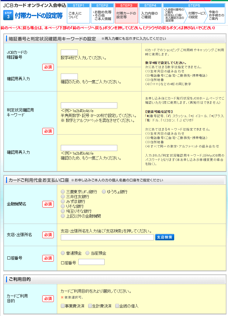 JCBゴールド申込画面09