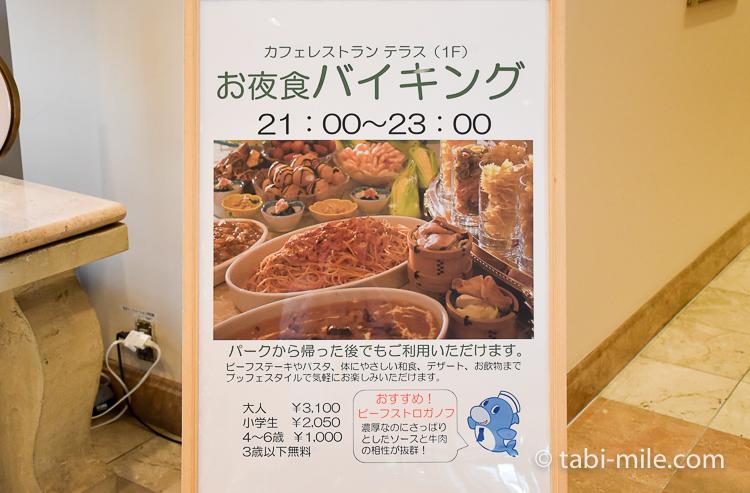 ホテルオークラ東京ベイ お夜食バイキング