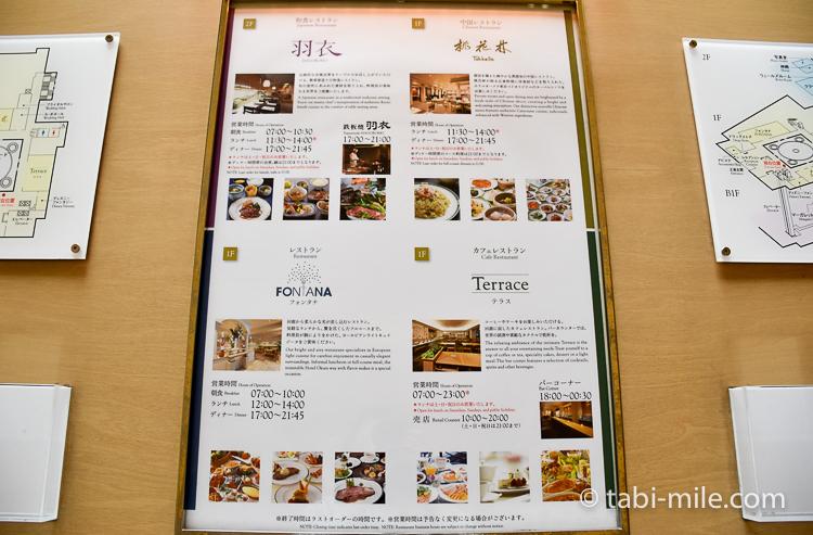 ホテルオークラ東京ベイ レストラン