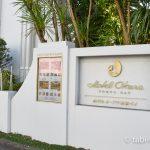 ホテルオークラ東京ベイ 看板