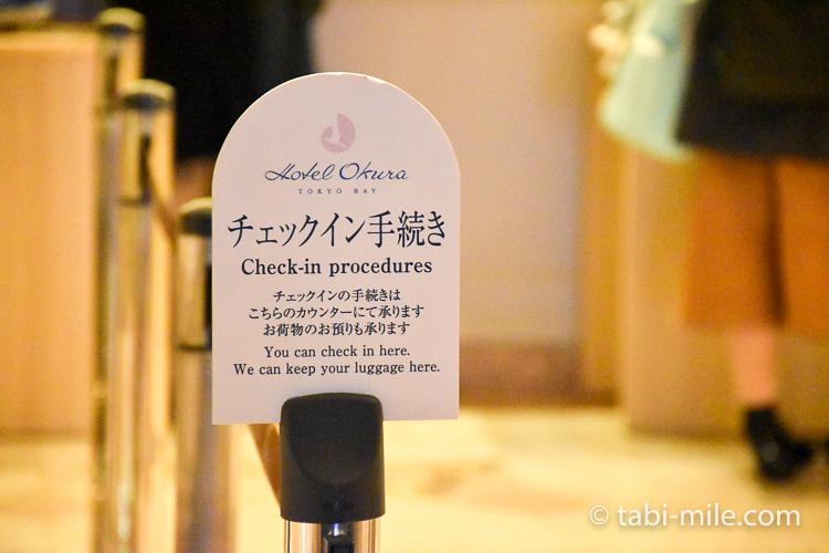 ホテルオークラ東京ベイ チェックインカウンター看板