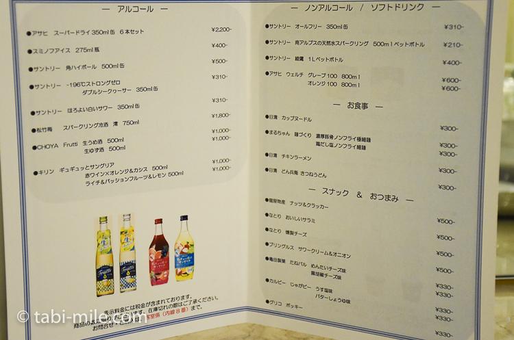 ホテルオークラ東京ベイ デラックスルーム ドリンクメニュー
