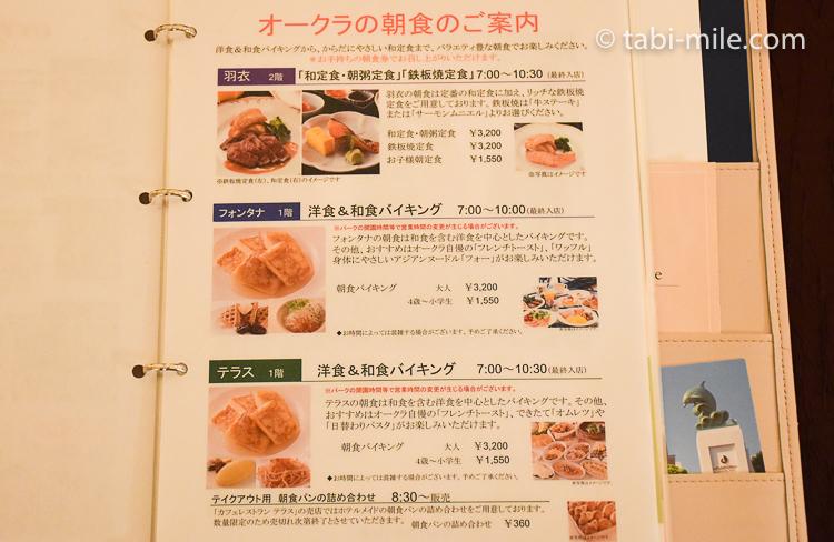 ホテルオークラ東京ベイ デラックスルーム 朝食案内