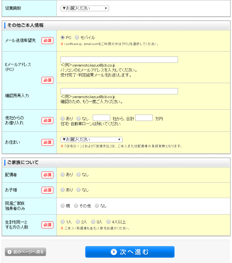 JCBゴールド申込画面08