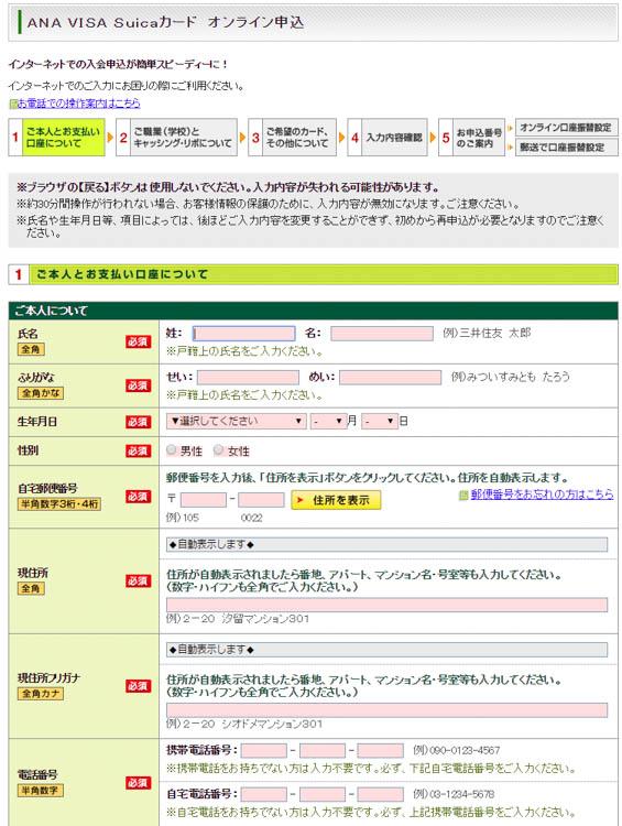 ANA VISA Suica 申し込み手順05