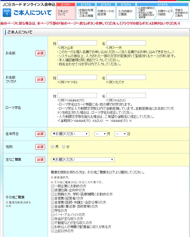 JCBゴールド申込画面01