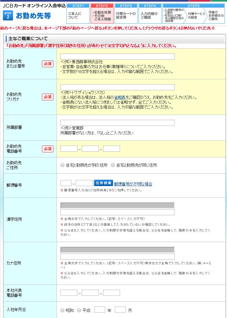 JCBゴールド申込画面07