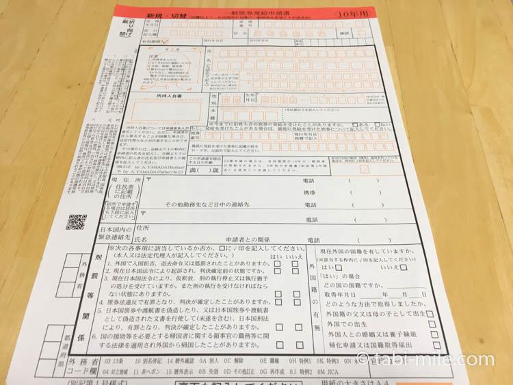 パスポート申請用紙