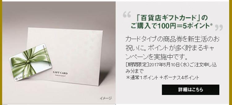 アメックス百貨店ギフトカード4