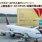 デルタ スカイマイル アメリカン・エキスプレス・ゴールド・カード 入会キャンペーン
