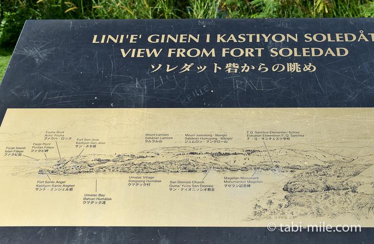 グアム ドライブ ソレダッド砦2