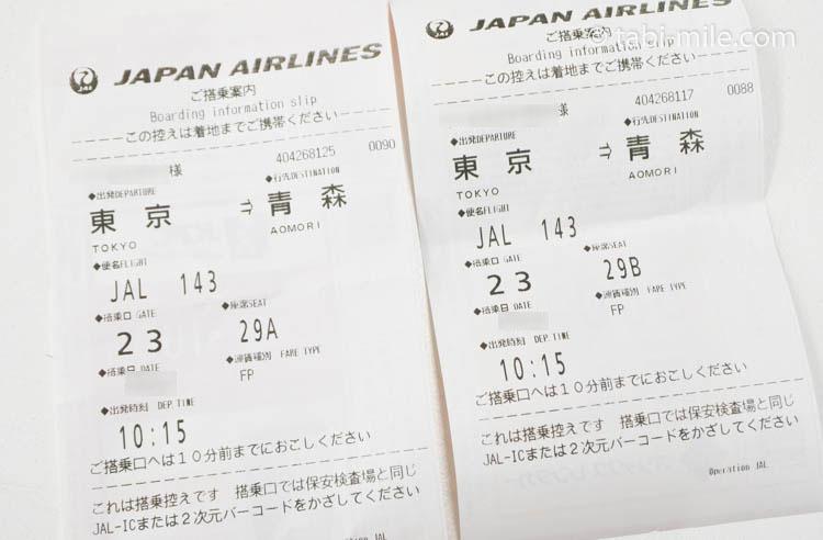 JAL国内線搭乗券