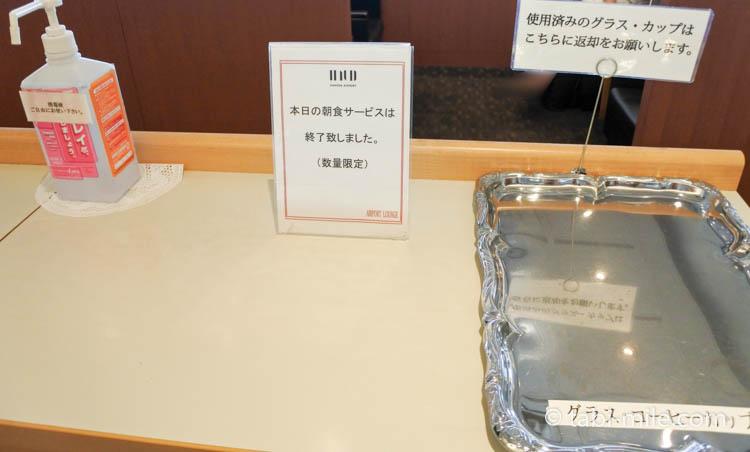 羽田空港第1ターミナル エアポートラウンジ(北)10