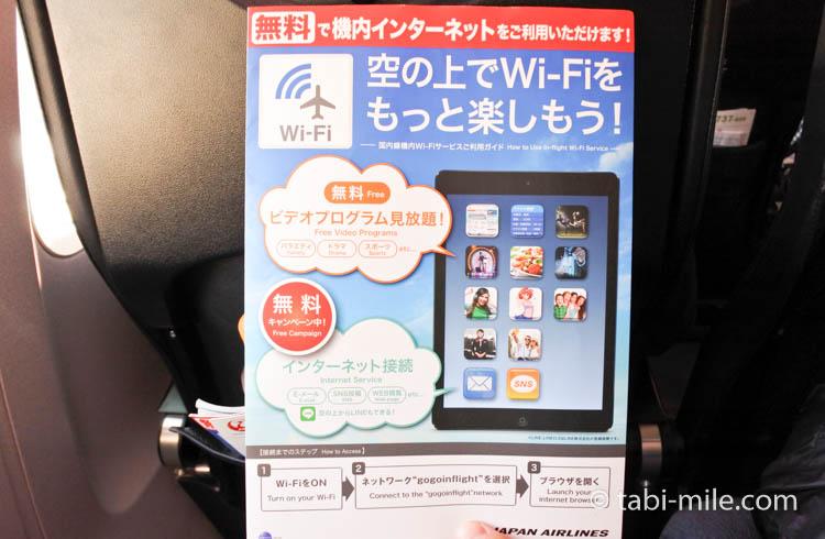 JAL国内線Wi-Fi