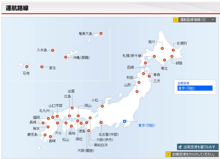 JALどこかにマイル予約22