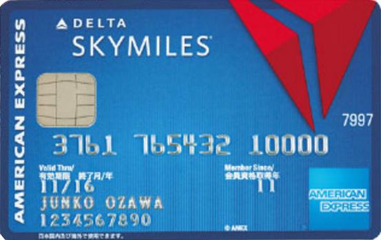 デルタ スカイマイル アメリカン・エキスプレス・カード 券面