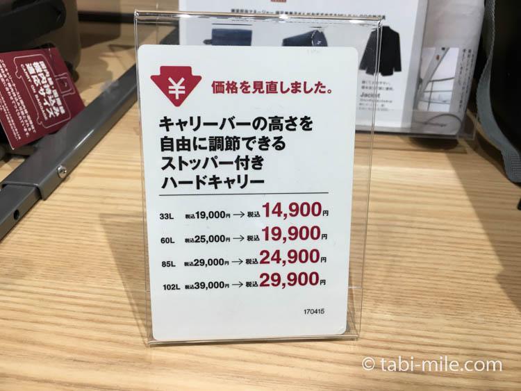 無印良品キャリーバッグ33l 値引き札