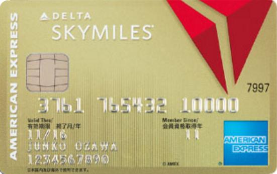 デルタ スカイマイル アメリカン・エキスプレス・ゴールド・カード 券面