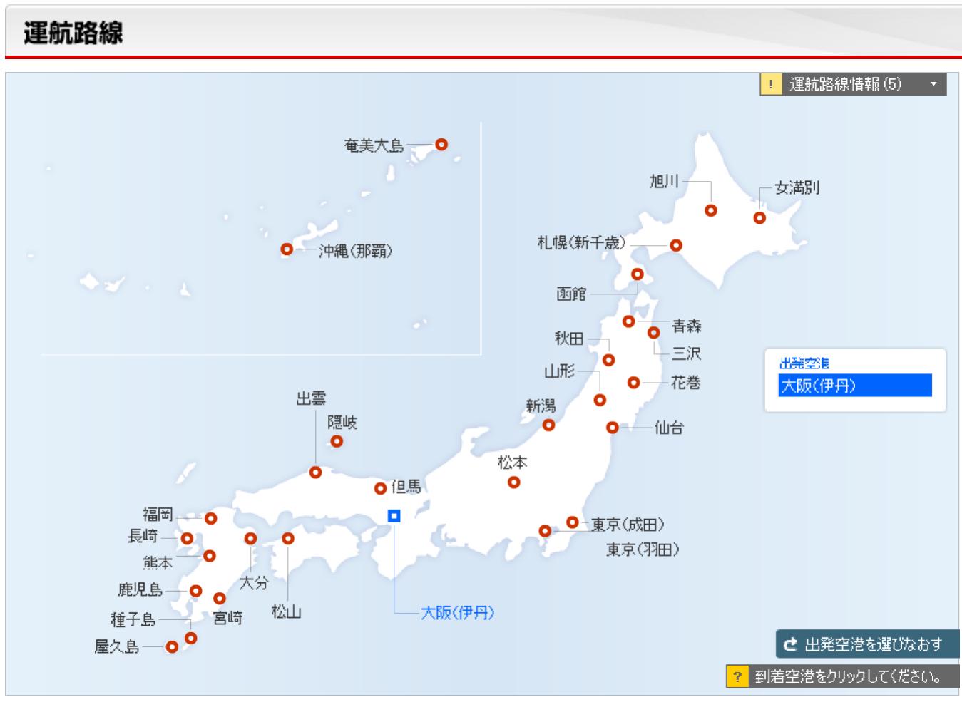 JALどこかにマイル伊丹空港