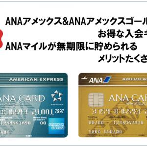 ANAアメックスゴールド&ANAアメックス入会キャンペーン