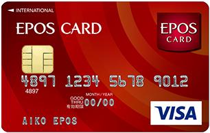 エポスカード赤券面画像