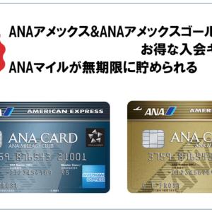 ANAアメックスとANAアメックスゴールドの入会キャンペーン