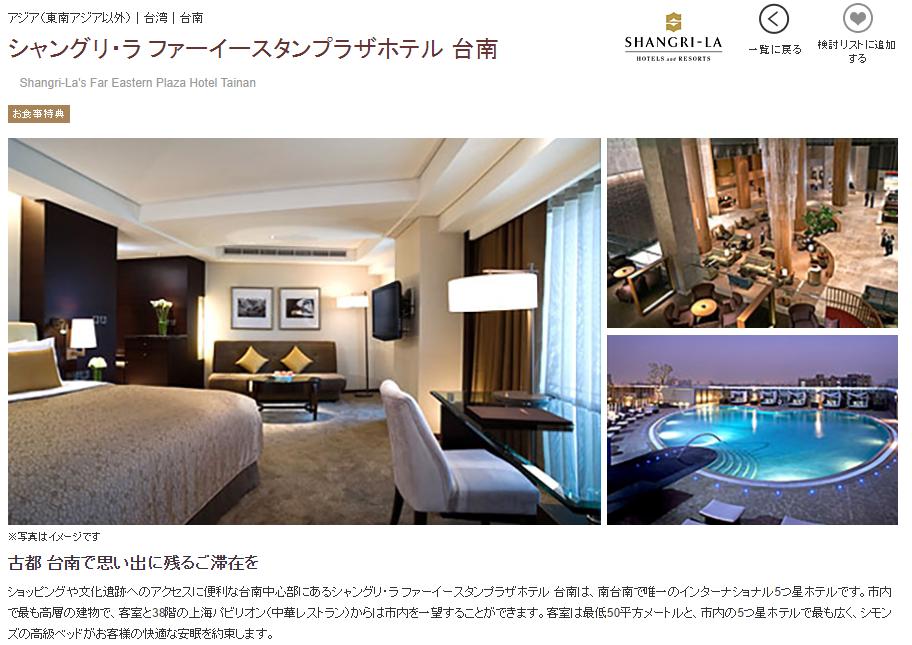 シャングリ・ラ ファーイースタンプラザホテル 台南
