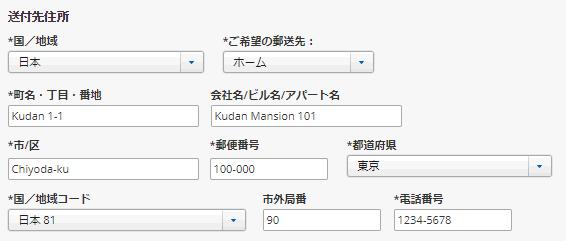 デルタスカイマイル登録方法100