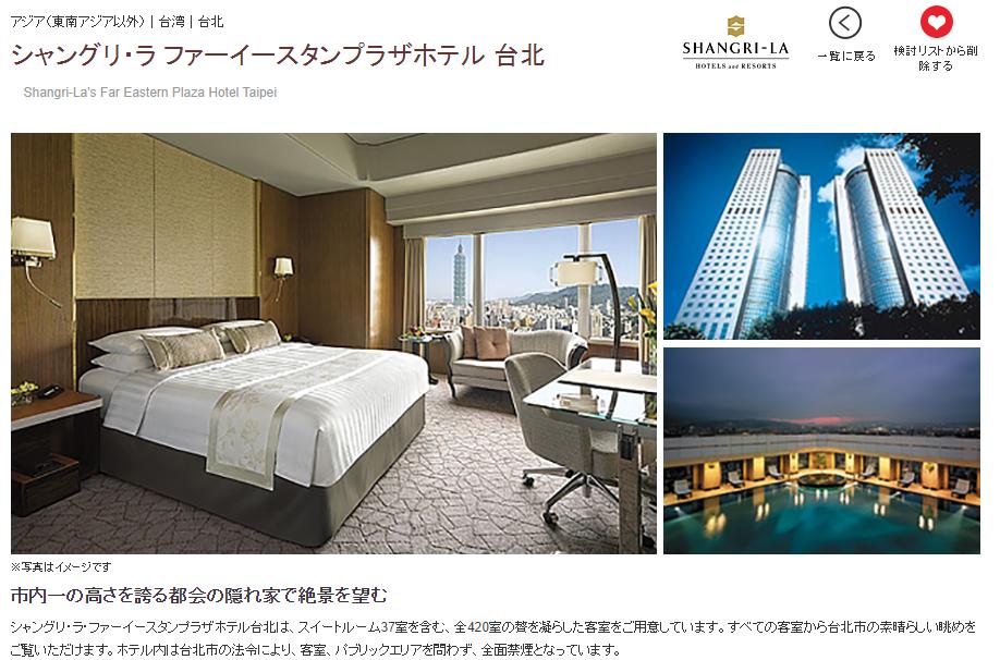 シャングリ・ラ ファーイースタンプラザホテル 台北