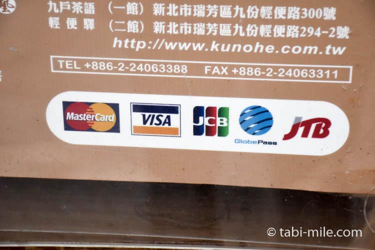 台湾で使えるクレジットカード一覧