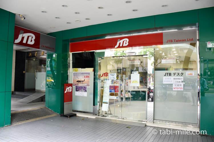 台北JTBトラベルデスク