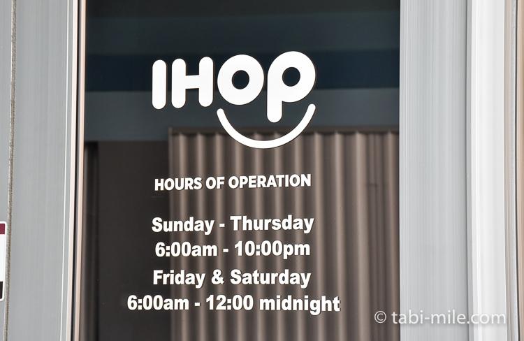 グアム IHOP 営業時間