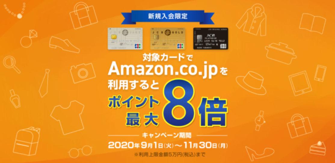 JCBOSAmazon8倍キャンペーン