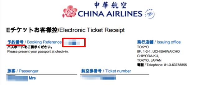 チャイナエアライン座席指定の方法04
