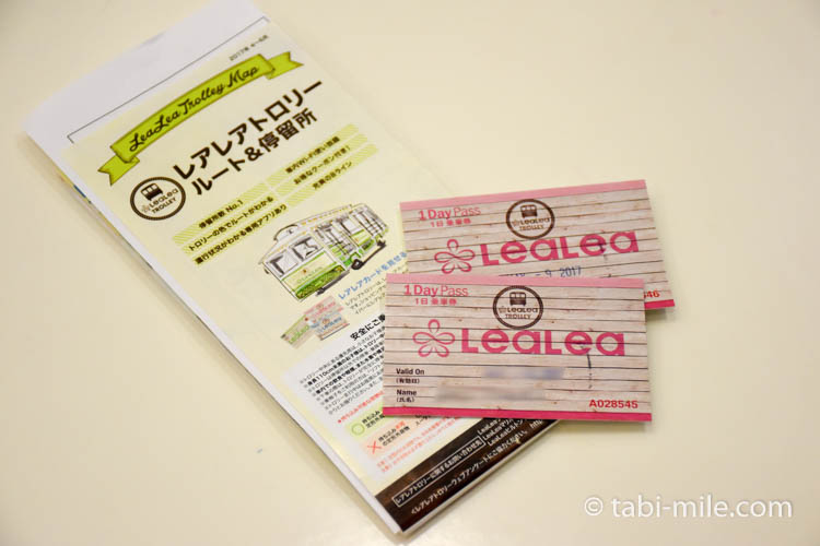 Lea Leaトロリー チケット